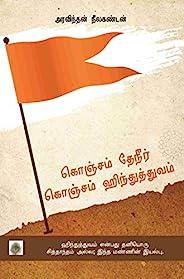 கொஞ்சம் தேநீர் கொஞ்சம் ஹிந்துத்துவம்: Konjam Theneer Konjam Hindutwam (Tamil Edition)