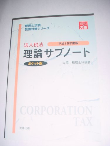 (2006 edition (fiscal tax accountant exam test preparation series)) pocket edition - Corporate Tax Law theory sub-notebook (2005) ISBN: 4872582810 [Japanese Import]