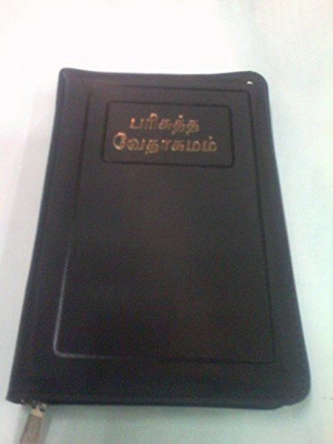 Tamil bible ovpl zip cover