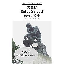 yomaretenanbonobunsyouzyutu bunsyouwayomarenakerebatadanomozi (Japanese Edition)