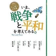 Ima sensō to heiwa o kangaete miru = War and peace