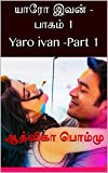 யாரோ இவன் - பாகம் 1: Yaro ivan -Part 1 (Tamil Edition)