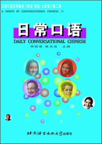 Daily Conversational Chinese - a Series of Conversational Chinese por Guoxiong Zheng