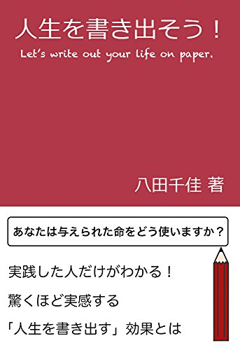 let-us-write-out-your-life-on-paper-japanese-edition