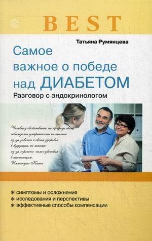 samoe-vazhnoe-o-pobede-nad-diabetom-razgovor-s-endokrinologom