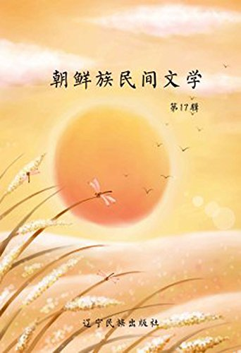 朝鲜族民间文学第17辑 (English Edition)