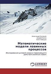 Matematicheskie modeli lavinnykh protsessov: Issledovanie usloviy skhoda i porazhayushchego deystviya snezhnykh lavin