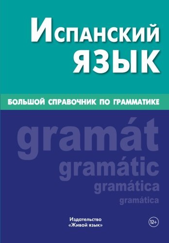 'shoj spravochnik po grammatike: Big Spanish Grammar for Russians (Russian Edition) by Hose Huan Martines Karraskosa (2014-09-17) ()