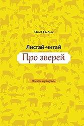 Flip & Read about animals: Volume 1