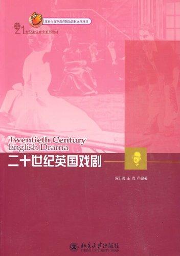 21世纪英语专业系列教材:二十世纪英国戏剧