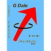 Soaring Engine vol 2 (Japanese Edition)