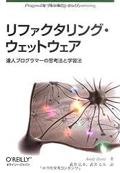 Rifakutaringu uettōea : Tatsujin puroguramā no shikōhō to gakushūhō