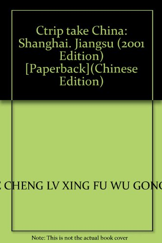 ctrip-take-china-shanghai-jiangsu-2001-edition-paperbackchinese-edition