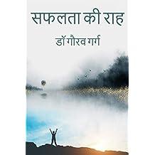 सफलता की राह - Safalta Ki Raah (Hindi Edition)
