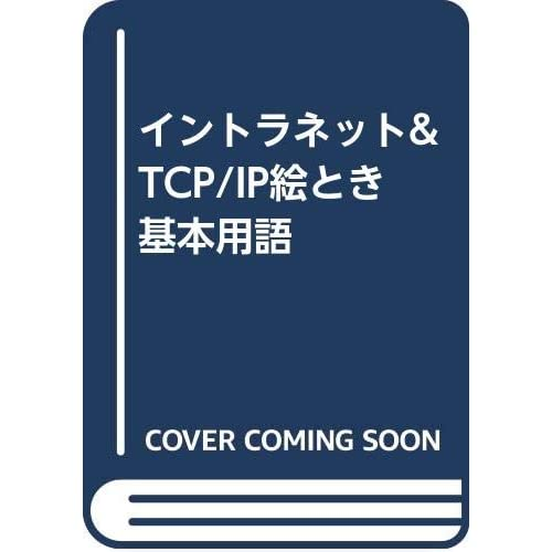 Basic terms intranet & TCP / IP picture when (1998) ISBN: 4274945782 [Japanese Import]