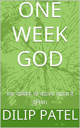 ONE WEEK GOD: एक नास्तिक,जो बदलना चाहता है दुनिया। (Hindi Edition) por DILIP PATEL