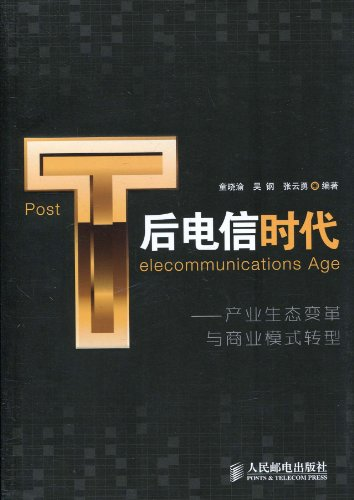 post-telecom-era-ecosystem-change-and-business-model-transformationchinese-edition