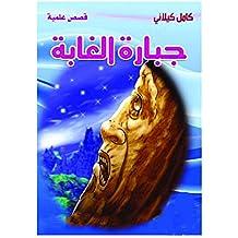 جبارة الغابة (Arabic Edition)
