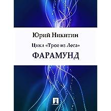 Фарамунд (Russian Edition)