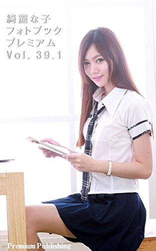 beautiful-girl-photo-book-premium-volume-seventy-nine-point-one-japanese-edition