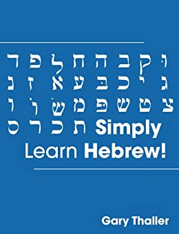 Simply Learn Hebrew!  How to Learn the Hebrew alphabet!  How to speak Hebrew!  Learn to read Hebrew sentences! Ideal for teaching Hebrew!  How to Study Hebrew! by [Thaller, Gary]