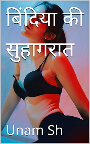 Bindiya ki Suhagrat | बिंदिया की सुहागरात (Hindi Sex - Action Story) (Hindi  Edition)