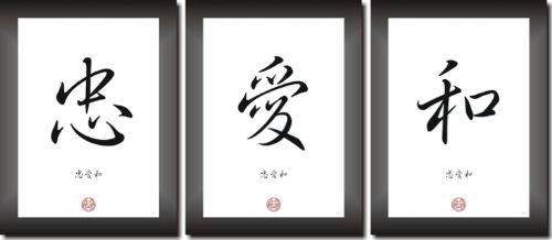 Fidélité amour hARMONIE en asie kanji plume de calligraphie caractères bilderset dispositif de décoration pour votre décoration et secteur d'activité
