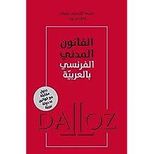 Code civil français en arabe - 1ère édition: Traduction de la 108e édition du Code civil Dalloz