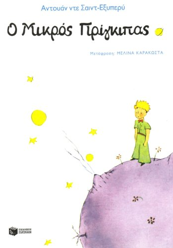 O Mikros Prigkipas (The Little Prince)