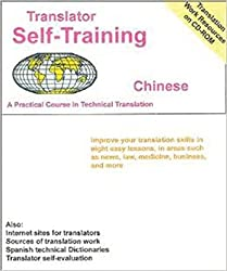 Translator Self Training Chinese (Translators Self-Training) by Morry Sofer (2015-09-15)