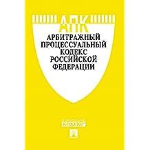 Арбитражный процессуальный кодекс РФ по состоянию на 01.11.2018 (Russian Edition)