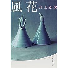 風花 (集英社文庫 か)