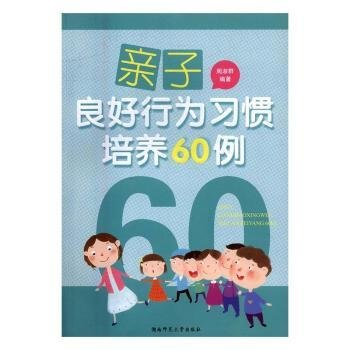 亲子良好行为习惯培养60例