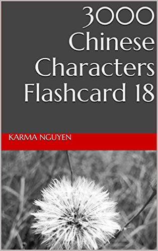 3000 Chinese Characters Flashcard 18 (English Edition)