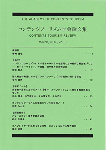 Contents Tourism Review (Japanese Edition)
