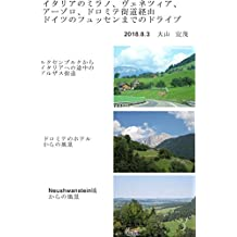 Drive from Milano and Venezia and Asolo and Dolomiti in Italy to Fussen in Germany (Japanese Edition)
