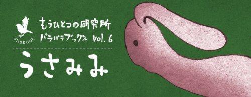 Flipbook Vol.6 - Rabbit with Long Ear por n/a