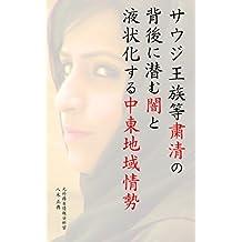 Saudi oubozkutou syukusei no haigo ni hisomu yami to ekijouka suru chuutou chiiki jousei  (Japanese Edition)