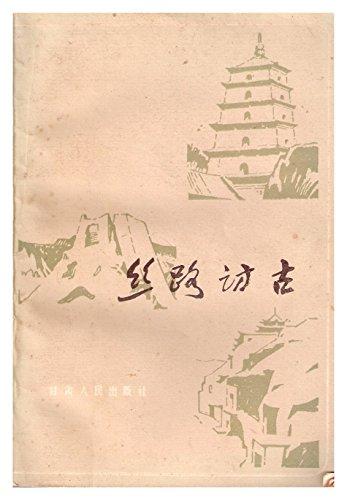 丝路访古 (Si lu fang gu)