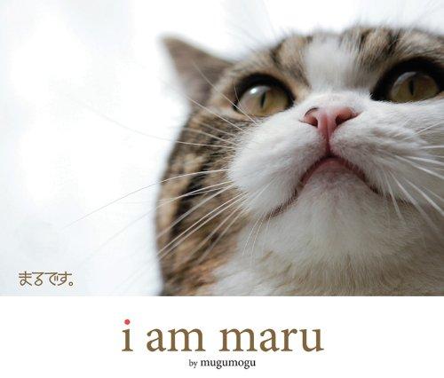 I Am Maru (English Edition) (Katze Maru)