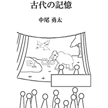 Ancient memory (Japanese Edition)