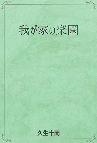 wagayanorakuen (Japanese Edition)