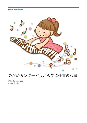 nodame (Japanese Edition)