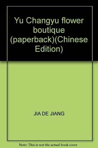 yu-changyu-flower-boutique-paperbackchinese-edition
