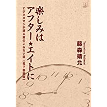 Pleasure is after-eight: A businessman talks about the shoulder (Japanese Edition)