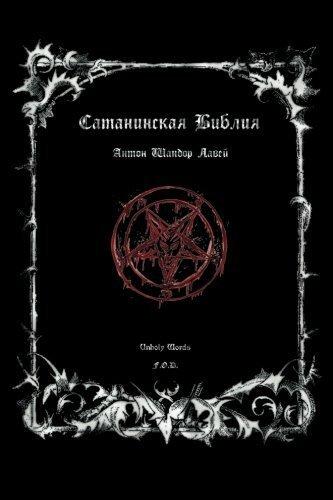 The Satanic Bible by Anton Szandor LaVey (2010-10-08)