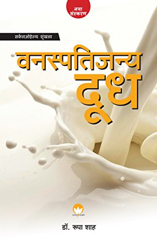 Dairy Alternatives Hindi