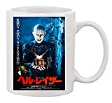 KRISSY Hellraiser Horror Movie Japan caffè Tazza Coffee Mug Cup