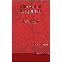 The ART of ETIQUETTE فن الإتيكيت: Arabic Edition