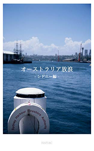 Australia Wandering Sydney Edition (Japanese Edition)